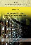 Книжовността на българското Възраждане - Ани Гергова -