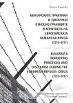 Българските практики и дискурси относно границите в контекста на европейската бежанска криза (2015–2017) - Мира Кънева -