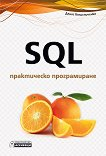 SQL - практическо програмиране - Денис Колисниченко - книга