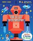 Уча се да програмирам: Скрач и Питон за деца - Марк Скот -