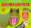 Прочети и сглоби: Динозаврите + макет -