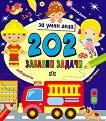 202 забавни задачи за умни деца -
