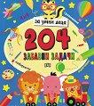 204 забавни задачи за умни деца -