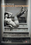 Изкуството на будоарната фотография - Криста Меола - книга