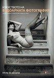 Изкуството на будоарната фотография - Криста Меола -