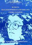 В света на електронната музика на Симо Лазаров - Росица Белчева -