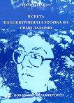 В света на електронната музика на Симо Лазаров -