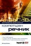 Английско-български компютърен речник - Питър Колин -