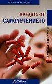 Вредата от самолечението - Проф. д-р Петър Манолов -
