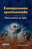 Езотеричното християнство - том 3: Евангелието на Лука - Светлозар Жеков - книга