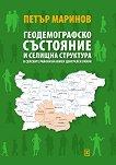 Геодемографско състояние и селищна структура - Петър Маринов -