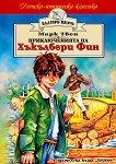 Приключенията на Хъкълбери Фин - Марк Твен - детска книга