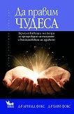 Да правим чудеса - книга