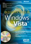 Всичко за Microsoft Windows Vista + CD - Ед Бот, Карл Сичърт, Крег Стинсън - книга