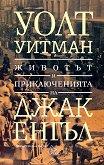 Животът и приключенията на Джак Енгъл - Уолт Уитман -