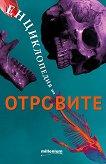 Енциклопедия на отровите - Евгения Талева, Гергана Ингилизова, Теменуга Пенчева -