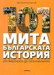 101 мита от българската история: от Авитохол до Опълчението - Веселин Игнатов - книга