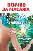 Всичко за масажа: класически, точков, самомасаж - Олег Асташенко -