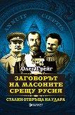 Заговорът на масоните срещу Русия. Сталин отвръща на удара - Олег Грейг -