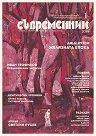 Съвременник - Списание за литература и изкуство - Брой 1 / 2018 г. -