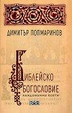 Библейско богословие: Академични есета - Димитър Попмаринов -
