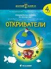 Златно ключе: Откриватели - познавателна книжка по околен свят за 4. подготвителна група - помагало