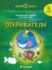 Златно ключе: Откриватели - познавателна книжка по околен свят за 3. група - Ели Георгиева Георгиева, Гергана Валентинова Ананиева -