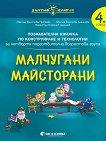 Златно ключе: Малчугани Майсторани - познавателна книжка по конструиране и технологии за 4. подготвителна група - албум