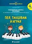 Златно ключе: Пея, танцувам и играя - познавателна книжка по музика за 4. подготвителна група - Даниела Иванова Попова -