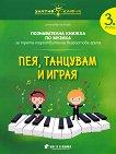 Златно ключе: Пея, танцувам и играя - познавателна книжка по музика за 3. група - помагало
