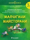 Златно ключе: Малчугани Майсторани - познавателна книжка по конструиране и технологии за 3. група - албум