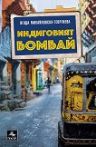 Индиговият Бомбай - Ягода Михайловска-Георгиева - книга