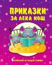 Приказки за лека нощ - детска книга