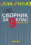 Сборник по математика за 9. клас - Пенка Рангелова -