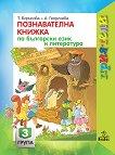 Приятели: Познавателна книжка по български език и литература за 3. подготвителна група на детската градина - помагало
