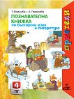Приятели: Познавателна книжка по български език и литература за 4. подготвителна група - помагало