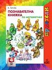 Приятели: Познавателна книжка по математика за 4. подготвителна група - помагало