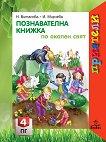 Приятели: Познавателна книжка по околен свят за 4. подготвителна група - Надежда Витанова, Илиана Мирчева -