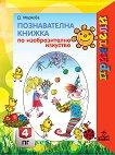 Приятели: Познавателна книжка по изобразително изкуство за 4. подготвителна група - Даниела Маркова -