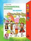 Приятели: Познавателна книжка по музика за 4. подготвителна група - детска книга