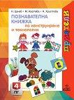 Приятели: Познавателна книжка по конструиране и технологии за 4. подготвителна група - учебник