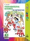 Приятели: Познавателна книжка по математика за 3. подготвителна група на детската градина - помагало