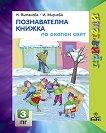 Приятели: Познавателна книжка по околен свят за 3. подготвителна група на детската градина - помагало
