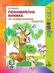 Приятели: Познавателна книжка по изобразително изкуство за 3. подготвителна група на детската градина - помагало
