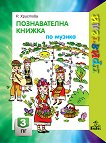 Приятели: Познавателна книжка по музика за 3. подготвителна група на детската градина - детска книга
