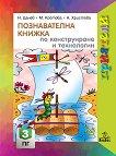 Приятели: Познавателна книжка по конструиране и технологии за 3. подготвителна група на детската градина - учебник