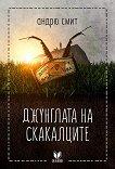 Джунглата на скакалците - Андрю Смит - книга