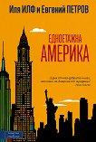 Едноетажна Америка - Иля Илф, Евгений Петров - книга