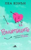 Романтиците - Леа Конън -