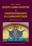 Общото словно богатство и семикомуникацията на славянските езици - Ангел Г. Ангелов -